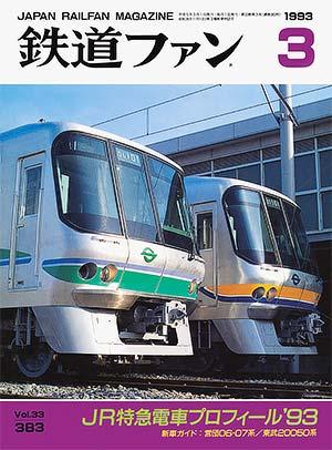 鉄道ファン1993年3月号(通巻383号)表紙