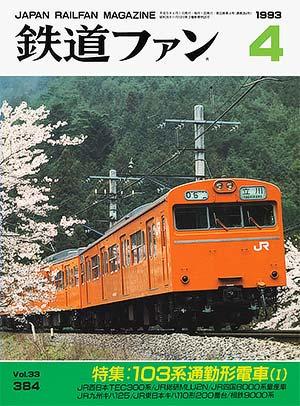 鉄道ファン1993年4月号(通巻384号)表紙