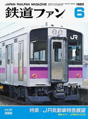鉄道ファン1993年6月号(通巻386号)表紙