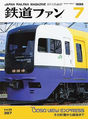 鉄道ファン1993年7月号(通巻387号)表紙