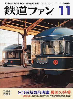 鉄道ファン1993年11月号(通巻391号)表紙