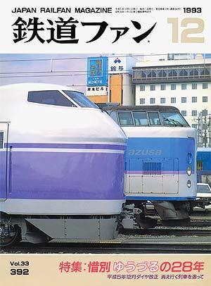 鉄道ファン1993年12月号(通巻392号)表紙