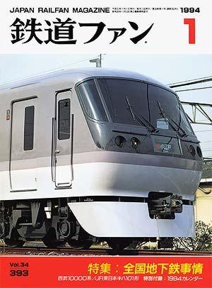鉄道ファン1994年1月号(通巻393号)表紙