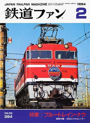 鉄道ファン1994年2月号(通巻394号)表紙