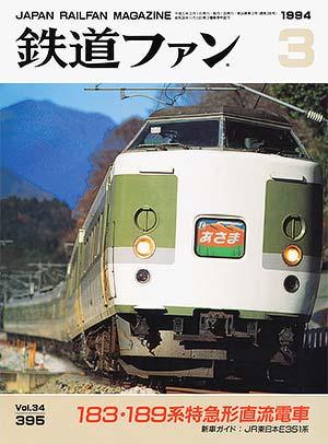 鉄道ファン1994年3月号(通巻395号)表紙