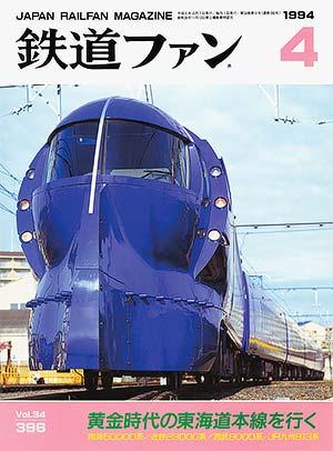 鉄道ファン1994年4月号(通巻396号)表紙