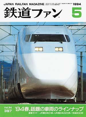 鉄道ファン1994年5月号(通巻397号)表紙