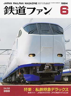 鉄道ファン1994年6月号(通巻398号)表紙