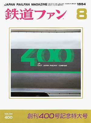 鉄道ファン1994年8月号(通巻400号)表紙