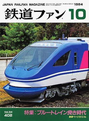 鉄道ファン1994年10月号(通巻402号)表紙