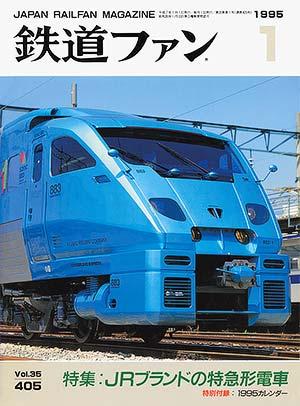 鉄道ファン1995年1月号(通巻405号)表紙