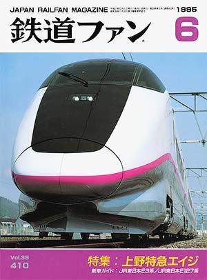 鉄道ファン1995年6月号(通巻410号)表紙