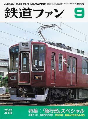 鉄道ファン1995年9月号(通巻413号)表紙