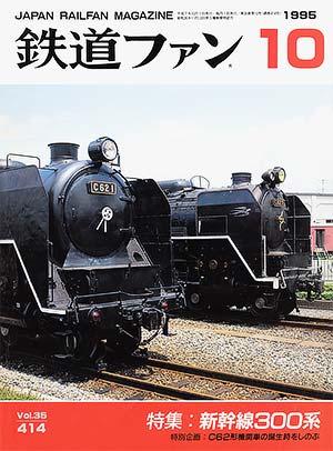 鉄道ファン1995年10月号(通巻414号)表紙