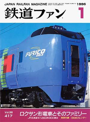 鉄道ファン1996年1月号(通巻417号)表紙