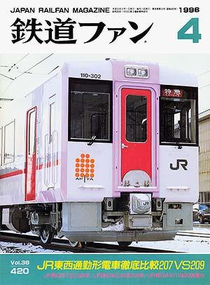 鉄道ファン1996年4月号(通巻420号)表紙