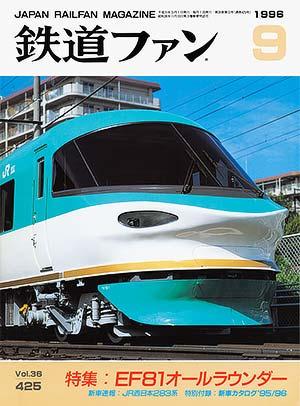 鉄道ファン1996年9月号(通巻425号)表紙