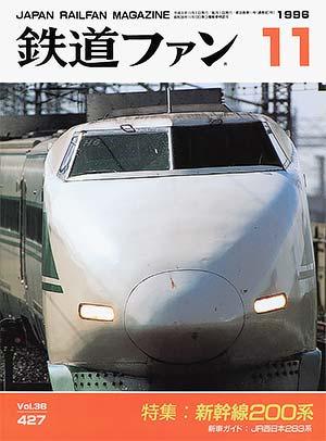 鉄道ファン1996年11月号(通巻427号)表紙