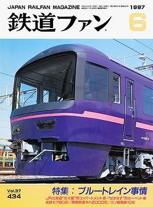 鉄道ファン1997年6月号(通巻434号)表紙