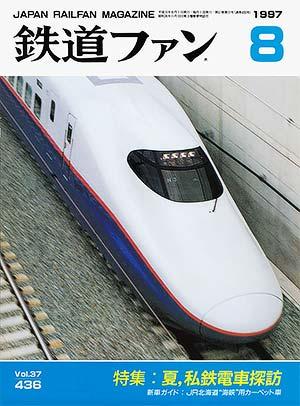 鉄道ファン1997年8月号(通巻436号)表紙