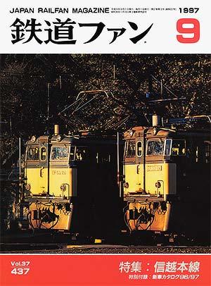 鉄道ファン1997年9月号(通巻437号)表紙