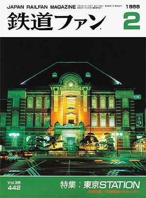 鉄道ファン1998年2月号(通巻442号)表紙