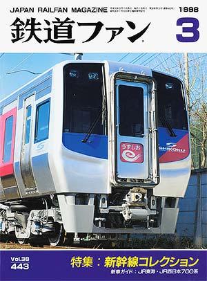 鉄道ファン1998年3月号(通巻443号)表紙