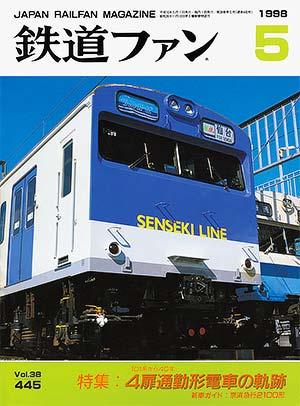 鉄道ファン1998年5月号(通巻445号)表紙