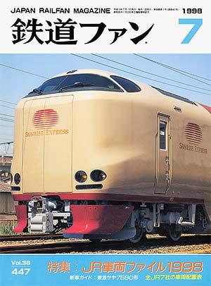 鉄道ファン1998年7月号(通巻447号)表紙