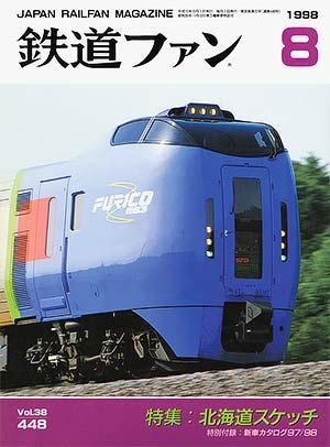 鉄道ファン1998年8月号(通巻448号)表紙