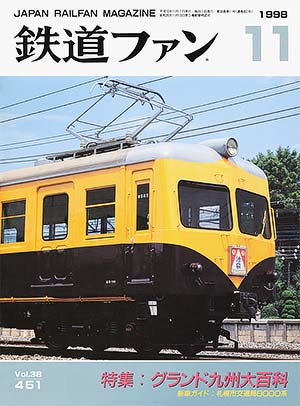 鉄道ファン1998年11月号(通巻451号)表紙