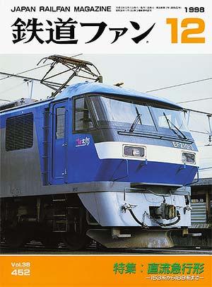 鉄道ファン1998年12月号(通巻452号)表紙