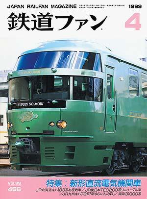 鉄道ファン1999年4月号(通巻456号)表紙