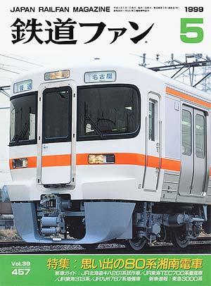 鉄道ファン1999年5月号(通巻457号)表紙