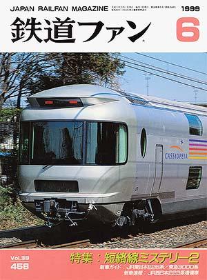 鉄道ファン1999年6月号(通巻458号)表紙