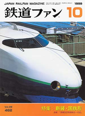 鉄道ファン1999年10月号(通巻462号)表紙