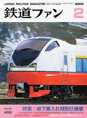 鉄道ファン2000年2月号(通巻466号)表紙