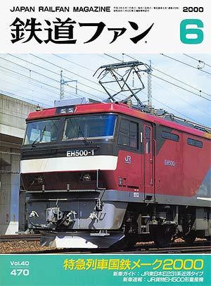 鉄道ファン2000年6月号(通巻470号)表紙