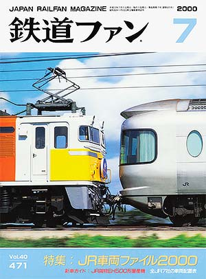 鉄道ファン2000年7月号(通巻471号)表紙