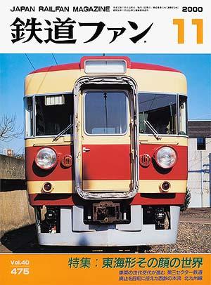 鉄道ファン2000年11月号(通巻475号)表紙