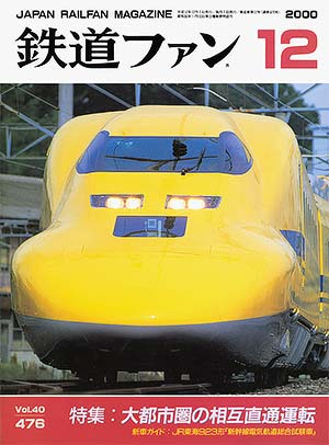 鉄道ファン2000年12月号(通巻476号)表紙
