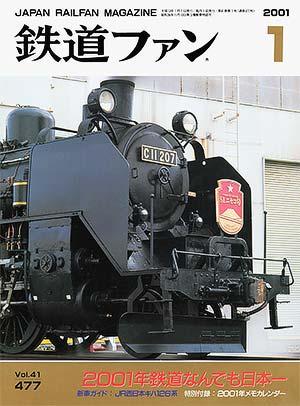 鉄道ファン2001年1月号(通巻477号)表紙