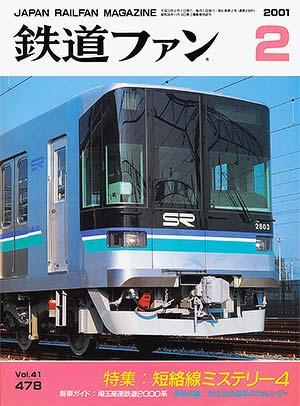鉄道ファン2001年2月号(通巻478号)表紙