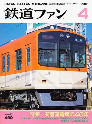 鉄道ファン2001年4月号(通巻480号)表紙