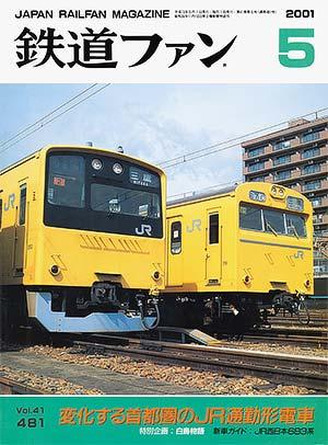 鉄道ファン2001年5月号(通巻481号)表紙