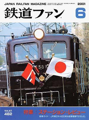 鉄道ファン2001年6月号(通巻482号)表紙