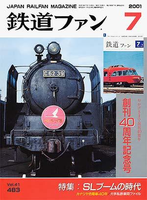 鉄道ファン2001年7月号(通巻483号)表紙