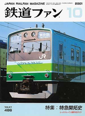 鉄道ファン2001年10月号(通巻486号)表紙