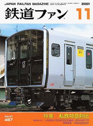 鉄道ファン2001年11月号(通巻487号)表紙