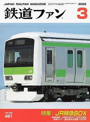 鉄道ファン2002年3月号(通巻491号)表紙